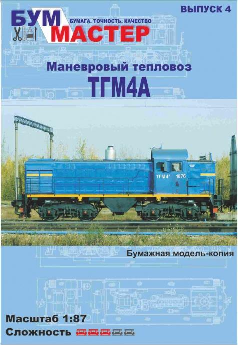 TGM4A