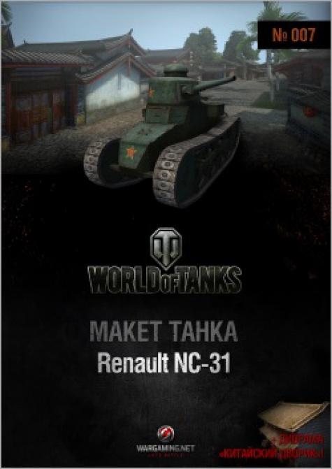 Renault NC-31