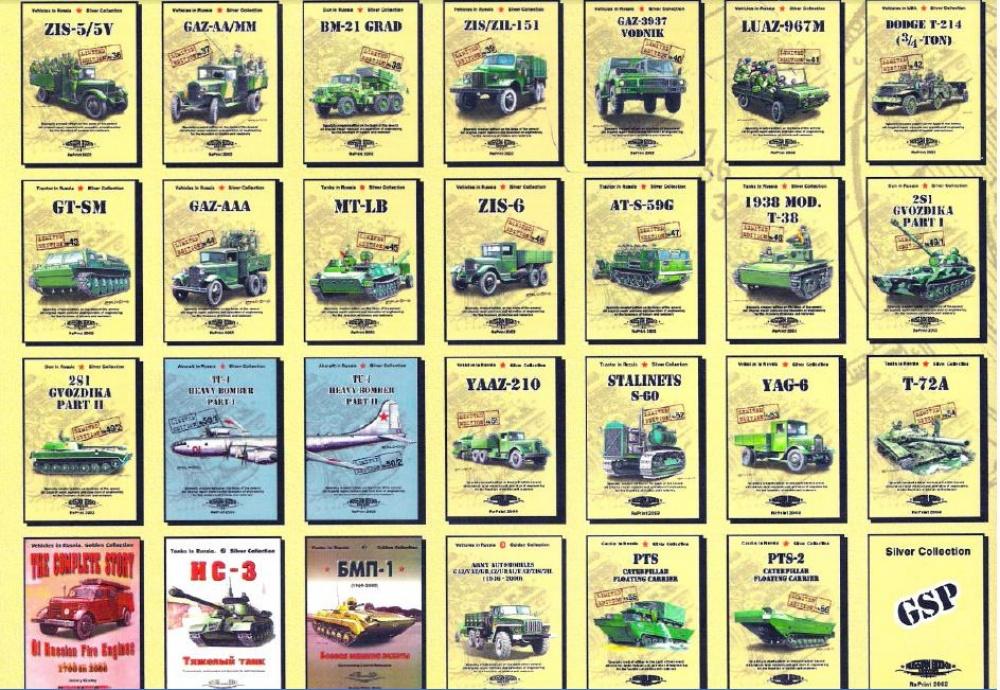 Russian motor books